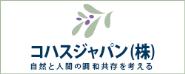 コハスジャパン