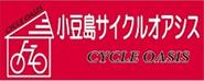 小豆島サイクルオアシス