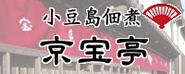 小豆島佃煮 京宝亭