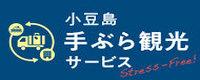 小豆島手ぶら観光サービス