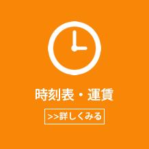 時刻表・運賃の詳細